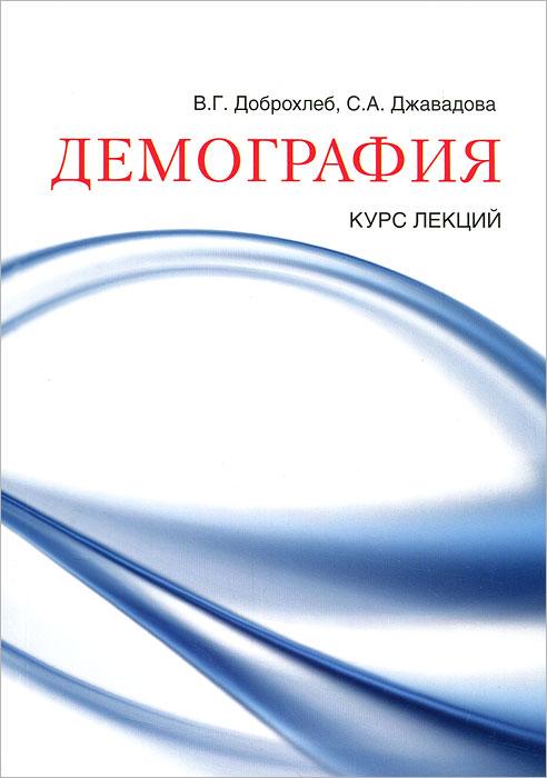 Демография. В. Г. Доброхлеб, С. А. Джавадова