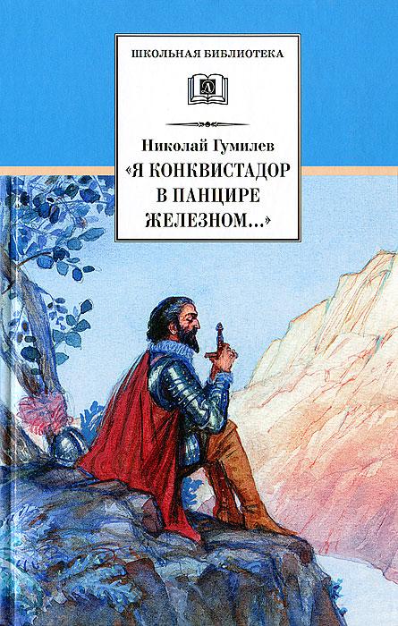 Николай Гумилев «Я конквистадор в панцире железном...» письма в кейптаун о русской поэзии и другие эссе