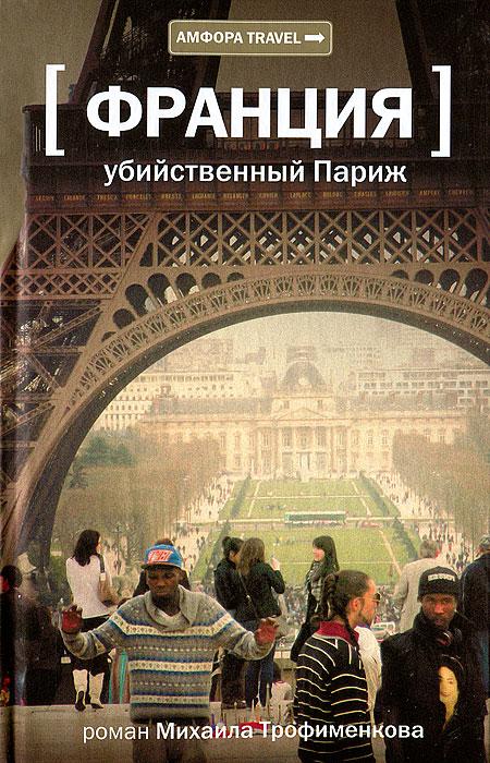 Франция. Убийственный Париж