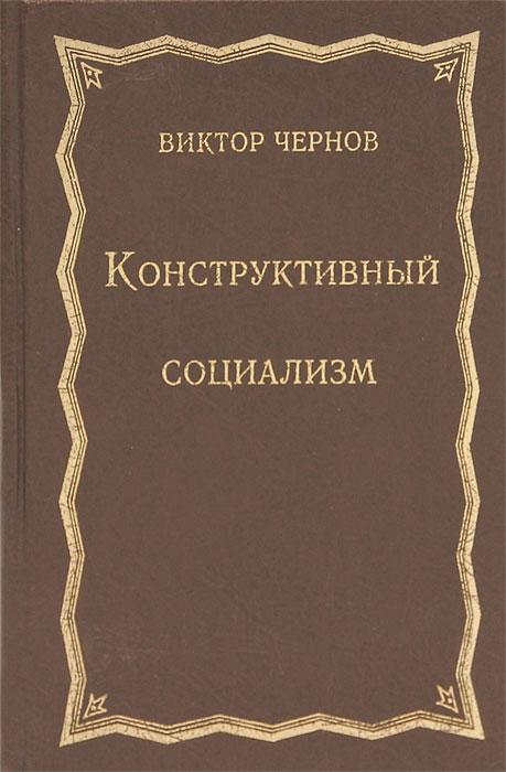 Виктор Чернов Конструктивный социализм детство лидера
