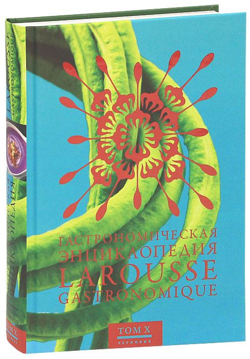 Гастрономическая энциклопедия Ларусс. В 14 томах. Том 10 гастрономическая энциклопедия ларусс 12 том э класс