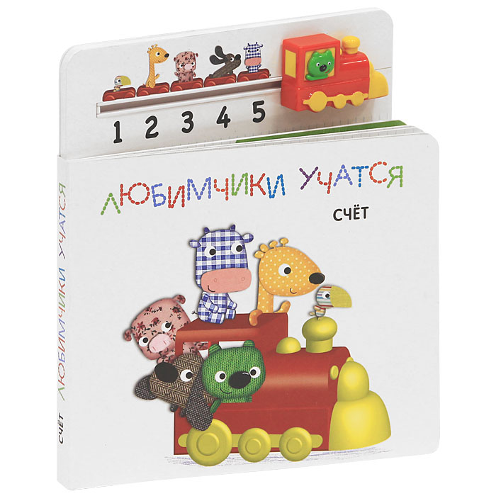 Счет. Книжка-игрушка точная копия швейцарских часов