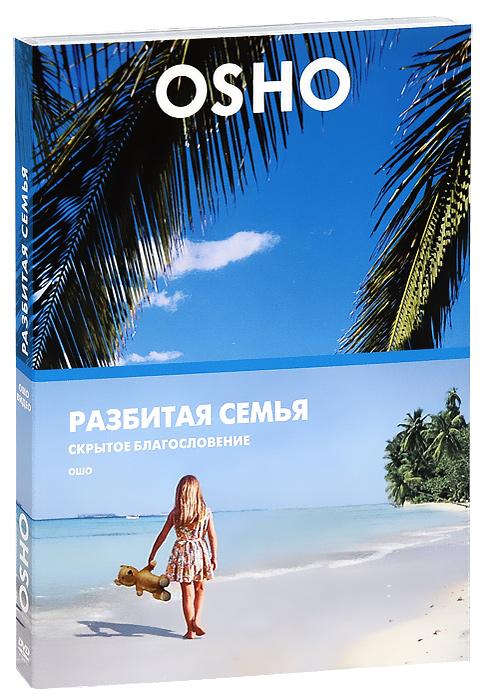 OSHO: Разбитая семья: Скрытое Благословение вступление россии в вто ограничения и возможности на современном этапе монография