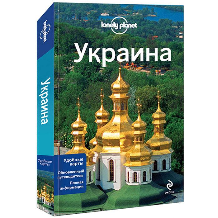 Украина. Путеводитель lonely planet