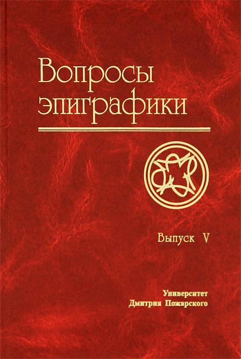 Zakazat.ru: Вопросы эпиграфики. Выпуск 5