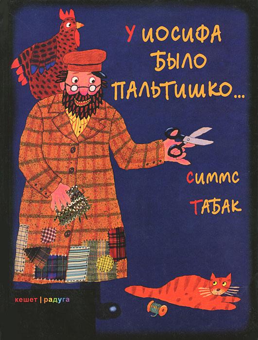 Симмс Табак У Иосифа было пальтишко...