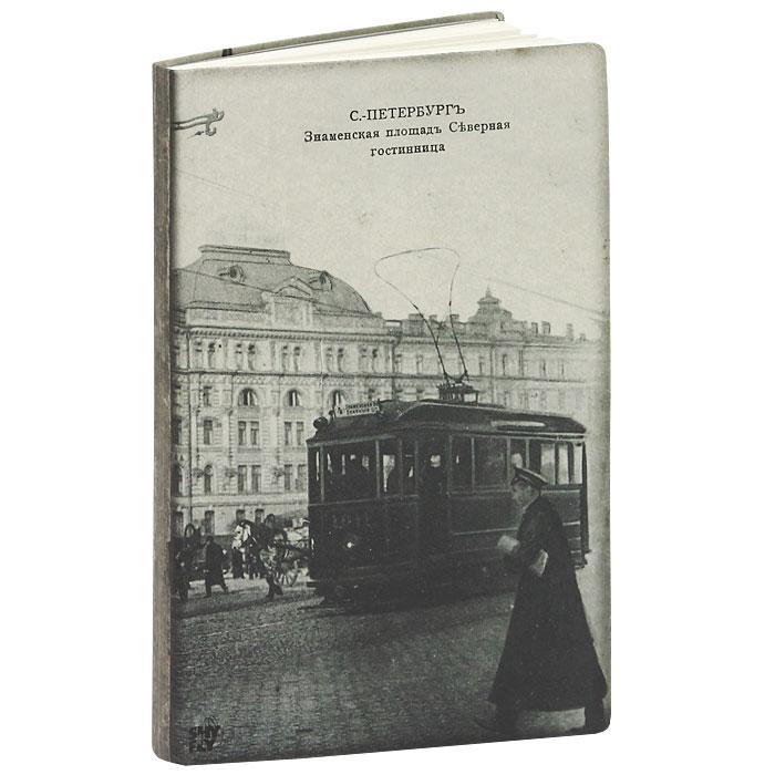 Блокнот для записей Знаменская площадь. Северная гостиница книга для записей с практическими упражнениями для здорового позвоночника