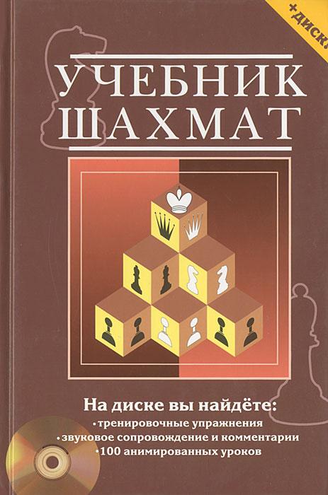 Учебник шахмат (+ CD-ROM). Н. М. Калиниченко