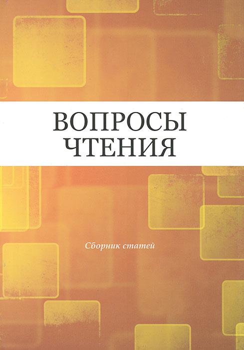 Вопросы чтения. Сборник статей в честь И. Б. Роднянской б у обувь из европы
