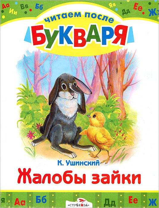 К. Ушинский Жалобы зайки к д ушинский к д ушинский рассказы и сказки