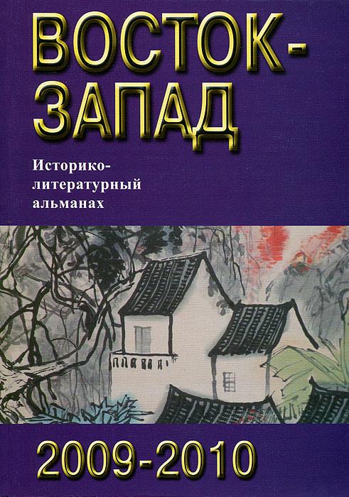 Восток-Запад. Историко-литературный альманах, 2009-2010 база альманах 1 2010