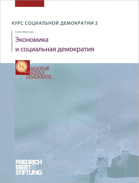 Курс социальной демократии. Часть 2. Экономика и социальная демократия александр войтов экономика общий курс