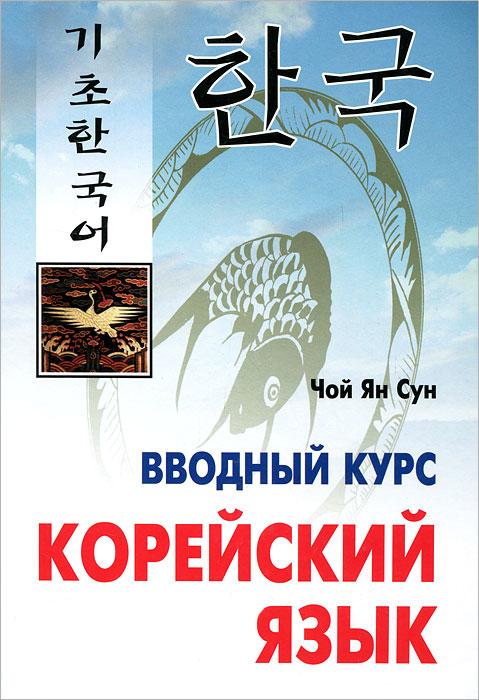 Чой Ян Сун Корейский язык. Вводный курс. Учебное пособие