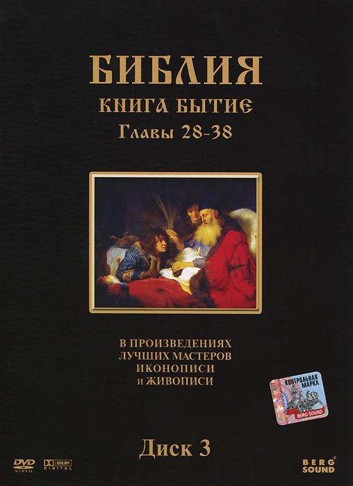 Библия: Книга Бытие, главы 28-38 книга мастеров