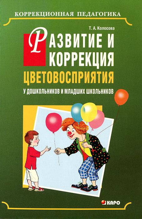 Развитие и коррекция цветовосприятия у дошкольников и младших школьников