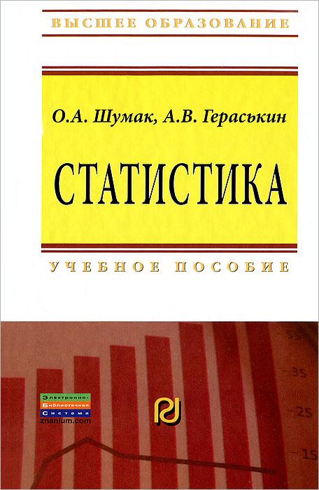 О. А. Шумак, А. В. Гераськин Статистика описательная и индуктивная статистика