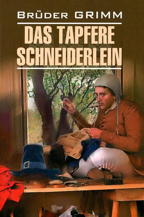 Bruder Grimm Das Tapfere Schneiderlein und Andere Marchen гапонова и носова е немецкие сказки тексты и упражнения deutsche marchen ein text und ubungsbuch