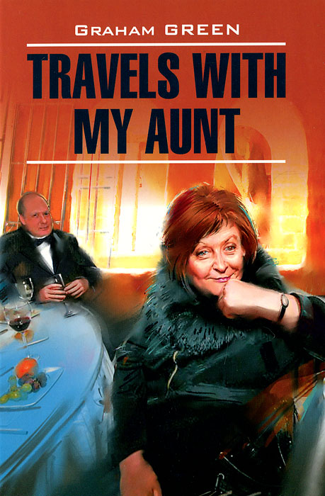 Graham Green Travels With My Aunt грэм грин travels with my aunt путешествие с тетушкой книга для чтения на англ языке грин г