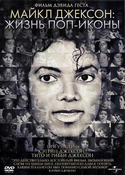 Майкл Джексон: Жизнь поп-иконы / Michael Jackson: The Life of an Icon