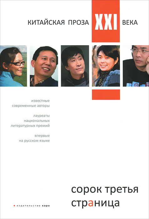 Сорок третья страница. Китайская проза XXI века