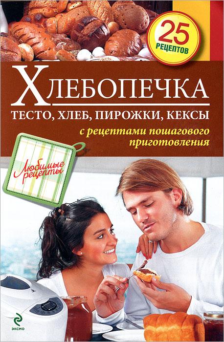 С. Иванова Хлебопечка. Тесто, хлеб, пирожки, кексы