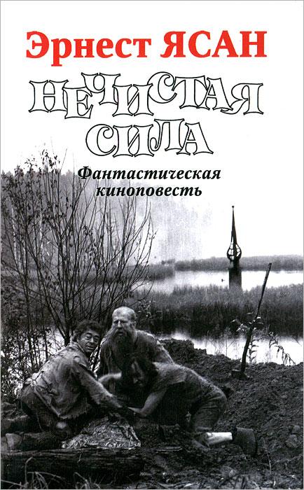Эрнест Ясан Нечистая сила валентин пикуль нечистая сила том 1