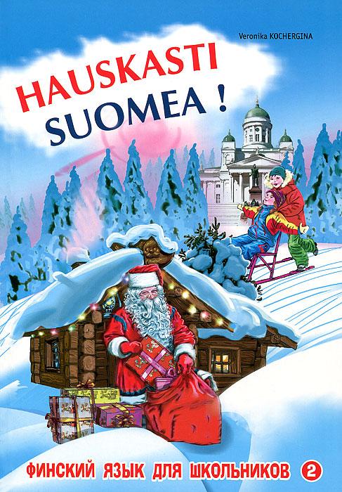 Hauskasti suomea! Финский язык для школьников. Книга 2. Вероника Кочергина