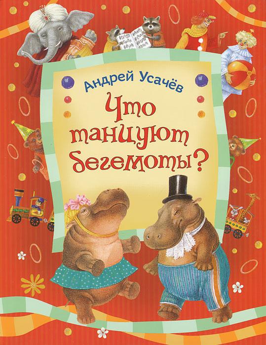 Андрей Усачев Что танцуют бегемоты? барбоскины лото что нарисовал художник