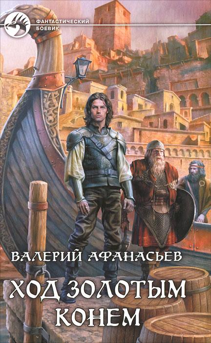 Zakazat.ru: Ход золотым конем. Валерий Афанасьев