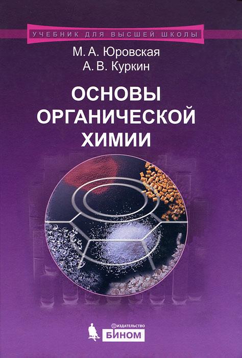 Основы органической  химии. М. А. Юровская, А. В. Куркин