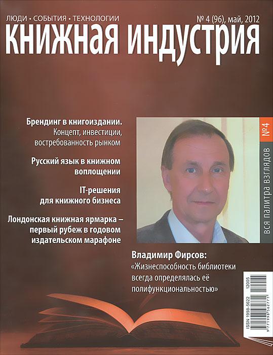 Книжная индустрия, №4(96), май 2012