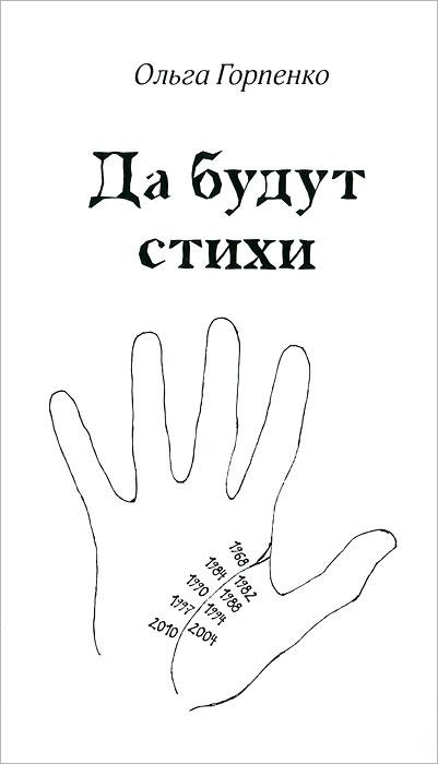 Ольга Горпенко Да будут стихи ольга степнова в моей смерти винить президента сборник