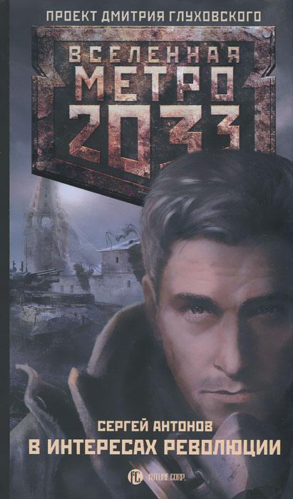 Метро 2033. В интересах революции уленгов ю метро 2033 грань человечности isbn 9785170979134