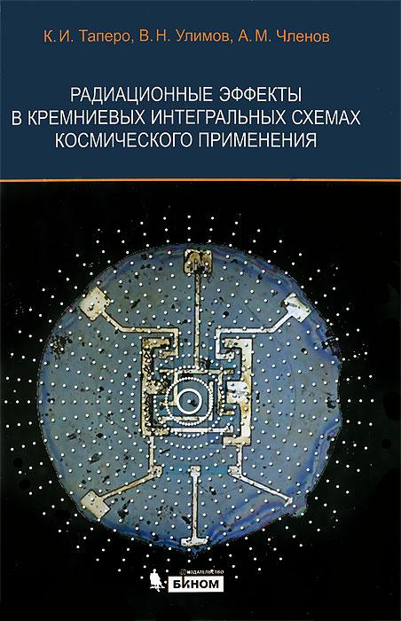 К. И. Таперо, В. Н. Улимов, А. М. Членов Радиационные эффекты в кремниевых интегральных схемах космического применения
