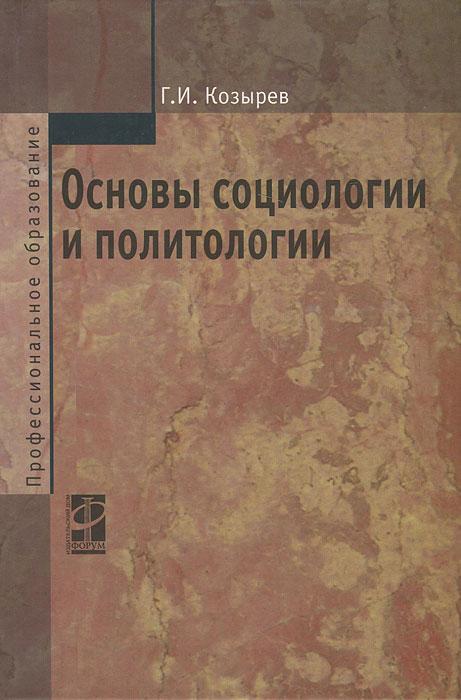 Г. И. Козырев Основы социологии и политологии
