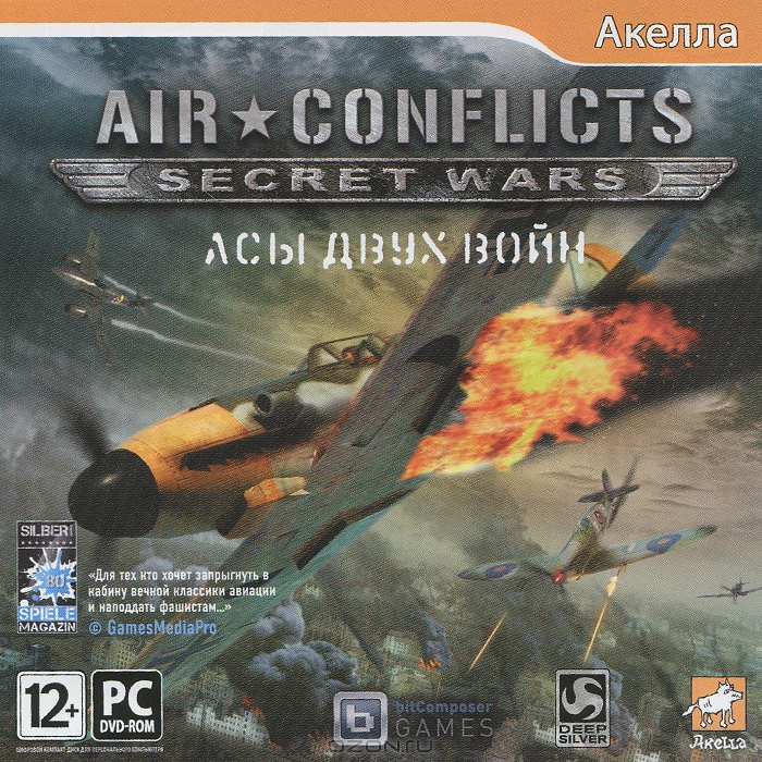 Zakazat.ru Air Conflicts. Secret Wars. Асы двух войн