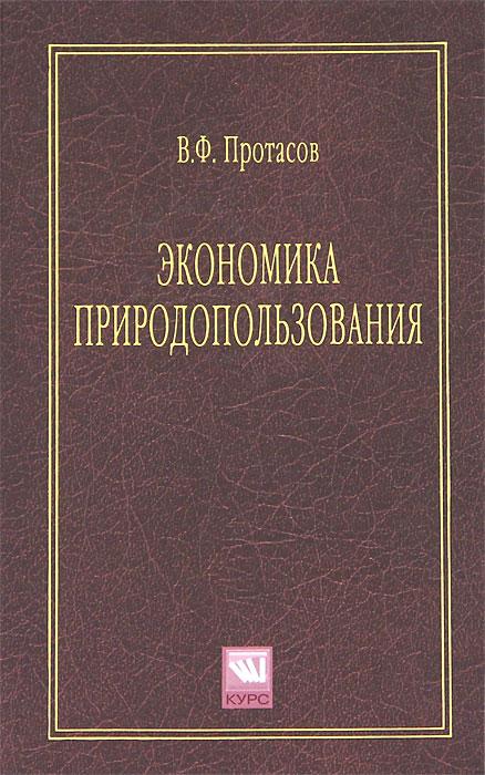 В. Ф. Протасов Экономика природопользования