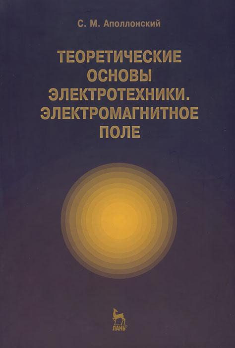 С. М. Аполлонский Теоретические основы электротехники. Электромагнитное поле ситников а основы электротехники учебник