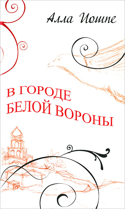 Алла Иошпе В городе белой вороны ISBN: 978-5-94663-906-4 алла иошпе стахан рахимов поют алла иошпе и стахан рахимов