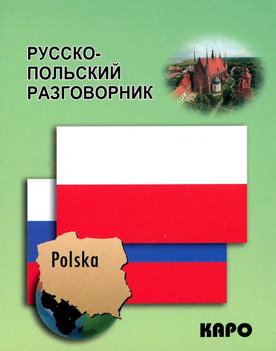 Русско-польский разговорник.