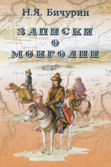 Н. Я. Бичурин Записки о Монголии азаров н я украина на перепутье записки премьер министра