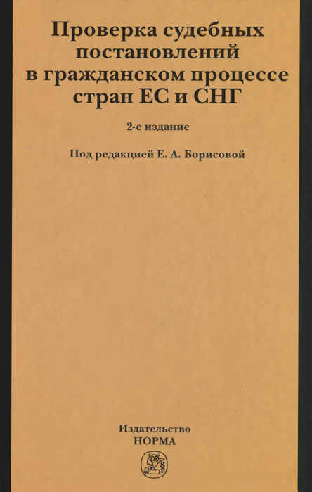 Проверка судебных постановлений в гражданском процессе стран ЕС и СНГ