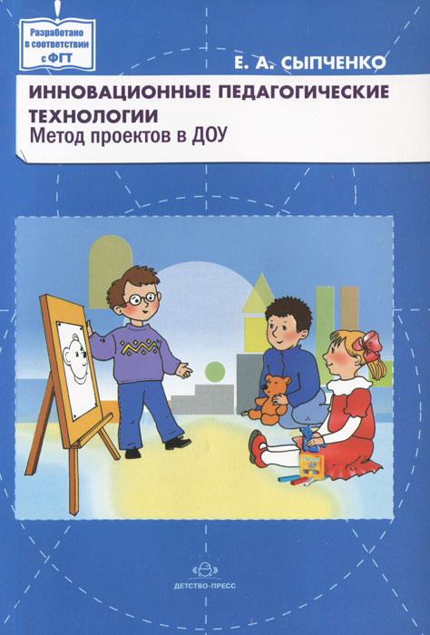 Инновационные педагогические технологии. Метод проектов в ДОУ