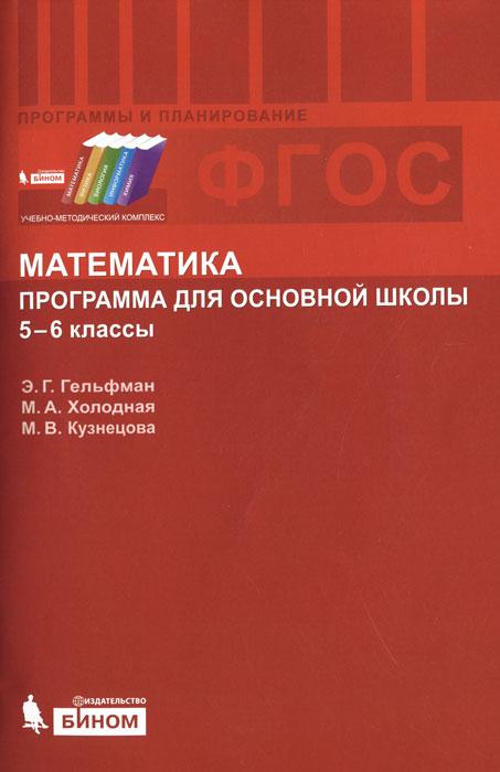 Математика. Программа  для основной школы. 5-6 классы
