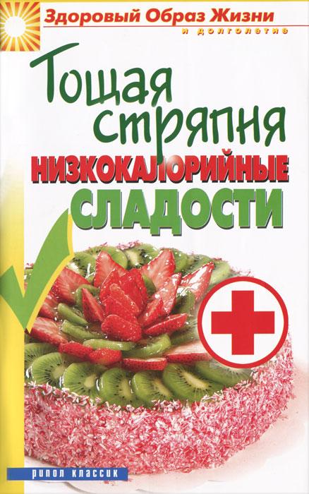 С. О. Ермакова Тощая стряпня. Низкокалорийные сладости