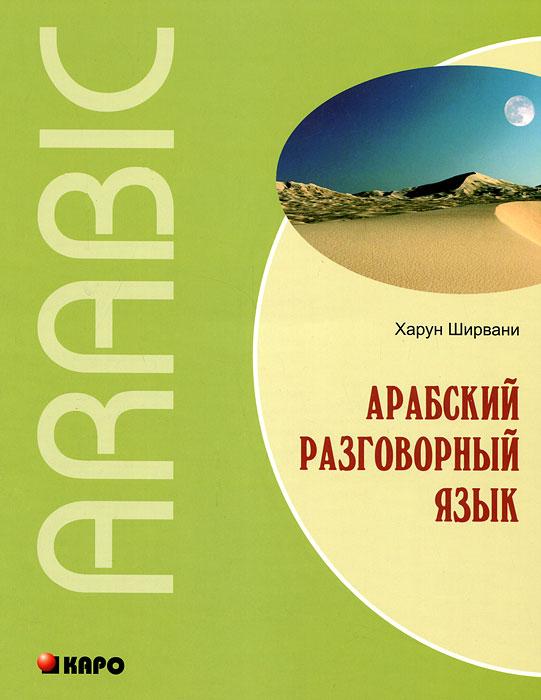 Zakazat.ru: Арабский разговорный язык / Build Your Arabic Vocabulary. Харун Ширвани