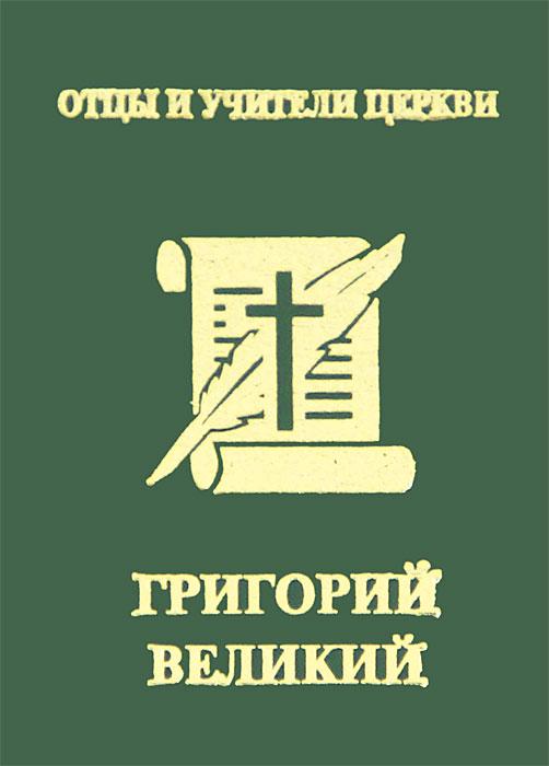 Папа Григорий Великий (Двоеслов) (миниатюрное издание)