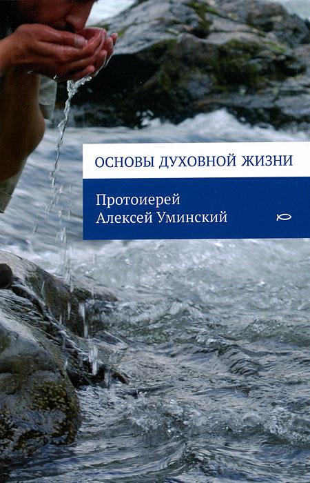 Основы духовной жизни. Протоиерей Алексий Уминский