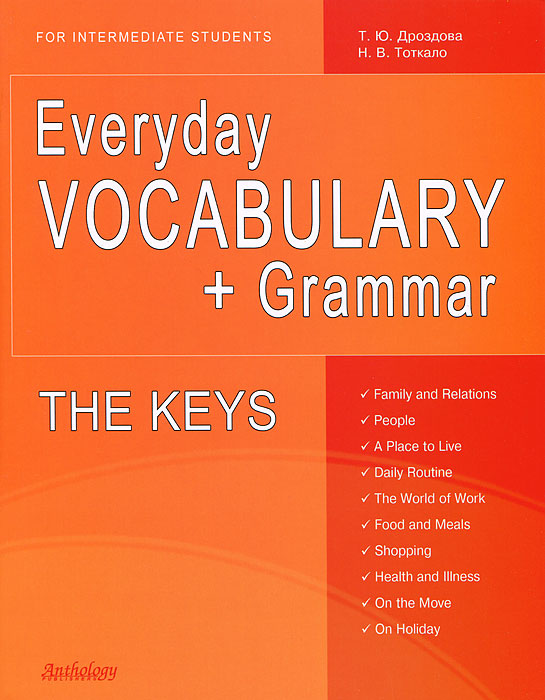 Т. Ю. Дроздова, Н. В. Тоткало Everyday Vocabulary + Grammar: For Intermediate Students: The Keys т ю дроздова а и берестова н а курочкина the keys english grammar reference