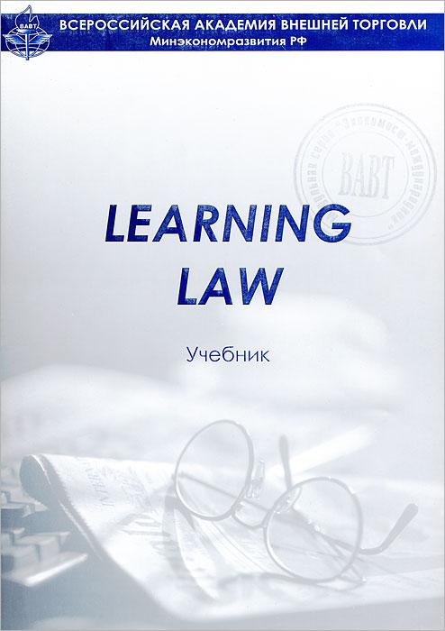 Л. В. Ступникова, Э. Н. Шпиковская Learning Law